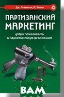 Партизанский маркетинг   Дж. Левинсон, П. Хенли купить