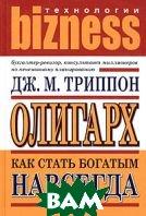 Олигарх: как стать богатым навсегда  Триппон Дж. купить