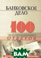 Банковское дело. 100 экзаменационных ответов.  Свиридов О.Ю. купить