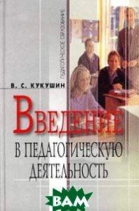 Введение в педагогическую деятельность   Кукушин В.С. купить