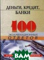 Деньги, кредит, банки. 100 экзаменационных ответов  Свиридов О.Ю. купить