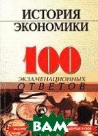 История экономики. 100 экзаменационных ответов  Корниенко О.В. купить