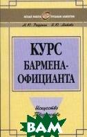 Курс бармена - официанта  Радужан Марианна Юльевна купить