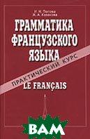 Le francais. Грамматика французского языка. 12-е издание  Попова И.Н., Казакова Ж.А. купить