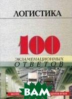 Логистика. 100 экзаменационных ответов  Сарафанова Е.В.  купить