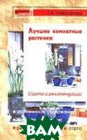 Лучшие комнатные растения. Сорта и рекомендации.  Новосёлова Т.А. купить
