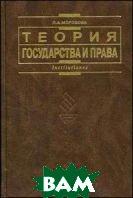 Теория государства и права. Учебник  Матузова Н.И. купить