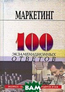 ���������. ��������-���������� ��� ��������� �����. 100 ��������������� �������  �. �. ������, �. �. ������  ������