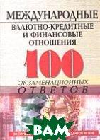 Международные валютно-кредитные и финансовые отношения. 100 экзаменационных ответов  О.Ю. Свиридов купить