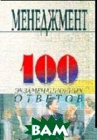 Менеджмент. 100 экзаменационных ответов  Пелих А.С. купить