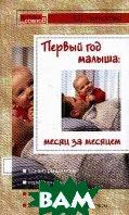Первый год малыша: Месяц за месяцем  Челнокова В.Н. купить