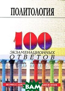�����������. ��������-���������� ��� ��������� �����. 100 ��������������� �������   ������