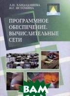 Программное обеспечение. Вычислительные сети  Хандадашева Л.Н., Истомина И.Г.  купить