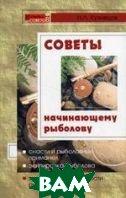 Советы начинающему рыболову  Кузнецов Н.Л.  купить