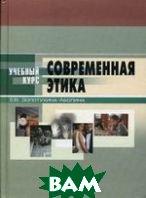 Современная этика. 3-е издание, переработанное и дополненное   Золотухина Е.В. купить