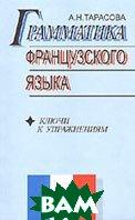 Грамматика французского языка. Ключи к упражнениям: Учебное пособие  Тарасова А.Н. купить