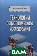 Технологии социологического исследования  Кузнецов И.Н.  купить