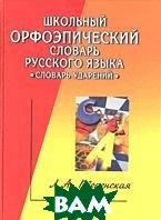Школьный орфоэпический словарь русского языка  Введенская Л.А.  купить