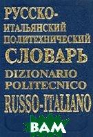 Русско-итальянский политехнический словарь. Около 110 000 терминов  Авраменко Б.И., Сокольский Ю.А. купить