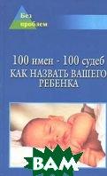 100 имен - 100 судеб. Как назвать вашего ребенка  Л. Н. Цымбалова  купить