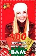 100 лучших вязаных узоров: вязание на спицах  Рустамянц купить