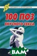 100 поз для вкусного секса  Разгуляев  купить