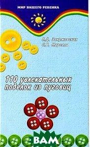 110 увлекательных поделок из пуговиц  Закржевская купить