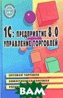 1С:Предприятие 8.0. Управление торговлей: Учебное пособие  Каширина купить
