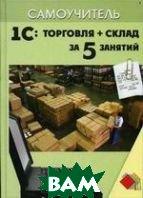 1С:Торговля + Склад за 5 занятий  Корнева купить