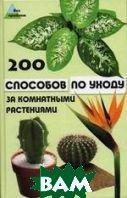 200 способов по уходу за комнатными растениями  Водолазькая купить