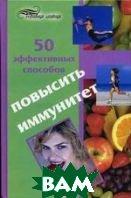 50 эффективных способов повысить иммунитет  Светлицкая А.  купить