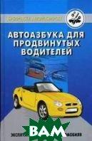 Автоазбука для продвинутых водителей  Шухман Ю.И.  купить