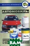 Автомобиль: покраска и защита от коррозии  Мельников И.В.  купить