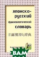 Японско-русский фразеологический словарь  Быкова С.А. купить