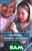 Азбука вязания на спицах  Чижик купить