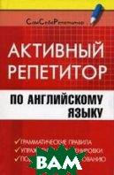 Активный репетитор по английскому языку  Федорова купить