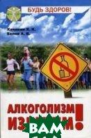 Алкоголизм излечим!  Хачикян Х.К., Белов А.В.  купить