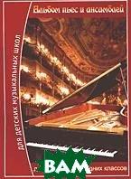 Альбом пьес и ансамблей для фортепиано. Пьесы для фортепиано. Средние классы  Доля  купить