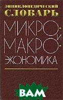 Микро- и макроэкономика. Энциклопедический словарь  Вечканов Г.С., Вечканова Г.Р. купить