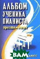 Альбом ученика-пианиста. 2 класс: Хрестоматия  Цыганова Г.Г., Королькова И.С. купить