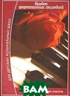 Альбом фортепианных ансамблей для средних  и старших классов  Доля купить