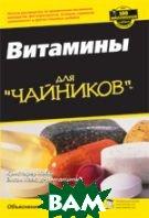 Витамины для `чайников`   Кристофер Хоббс, Элсон Хаас купить