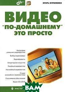 Видео `по-домашнему` - это просто  Игорь Куриленко купить