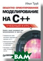 ��������-��������������� ������������� �� C++: ������� ����  ���� �. �. ������