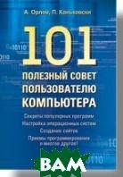 101 полезный совет пользователю компьютера  Орлов А. А., Каньковски П. В. купить