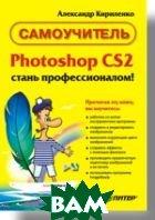Photoshop CS2 - стань профессионалом! Самоучитель   Кириленко А. П. купить