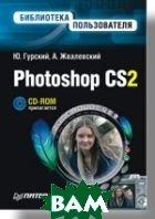 Photoshop CS2. Библиотека пользователя (+CD)  Гурский Ю. А., Жвалевский А. В. купить