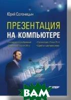Презентация на компьютере   Солоницын Ю. А. купить