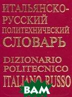 Итальянско-русский политехнический словарь. Около 106000 терминов  Авраменко Б.И. и другие купить