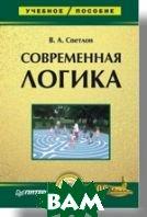 Современная логика: Учебное пособие  Светлов В. А. купить